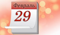 den-29-fevralya-dlya-detey-49577-large.jpg