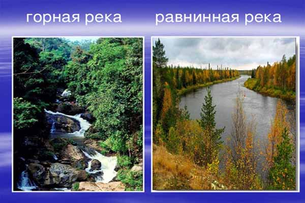 река, горы, равнина, течение, быстро